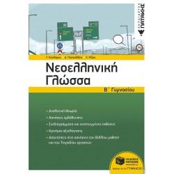 Νεοελληνική Γλώσσα Β΄ Γυμνασίου (νέα έκδοση)