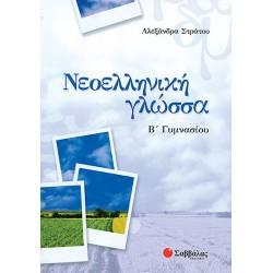 Νεοελληνική Γλώσσα Β'Γυμνασίου (Στράτου)
