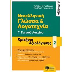 Νεοελληνική Γλώσσα Γ΄ Γενικού Λυκείου - Κριτήρια αξιολόγησης - 2