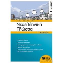 Νεοελληνική Γλώσσα Γ΄ Γυμνασίου (νέα έκδοση)
