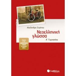 Νεοελληνική Γλώσσα Α'Γυμνασίου (Στράτου)