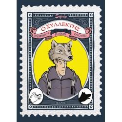 Ο ΣΥΛΛΕΚΤΗΣ-Έξι διηγήματα για έναν κακό λύκο
