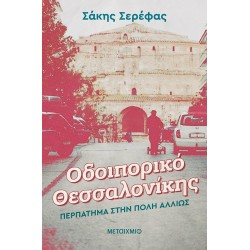Οδοιπορικό Θεσσαλονίκης - Περπάτημα στην πόλη αλλιώς