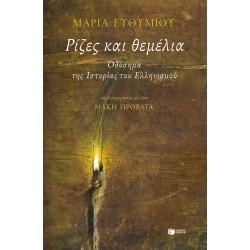 Ρίζες και θεμέλια - Οδόσημα της Ιστορίας του Ελληνισμού