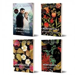 Τα 4 πρώτα βιβλία της σειράς Οικογένεια Μπρίτζερτον