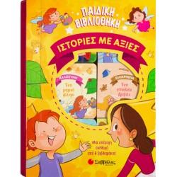 Παιδική βιβλιοθήκη - Ιστορίες με αξίες