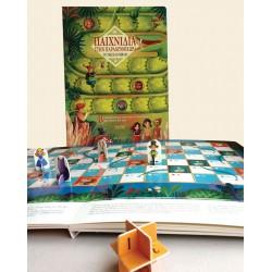 Παιχνίδια στην παραμυθοχώρα - το μεγάλο βιβλίο