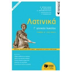 Λατινικά Γ΄ Λυκείου - Α΄ τόμος, Ομάδα Προσανατολισμού Ανθρωπιστικών Σπουδών (έκδοση 2021)