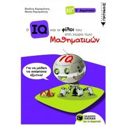 Ο IQ και οι φίλοι του στη χώρα των Μαθηματικών - Ε΄  Δημοτικού