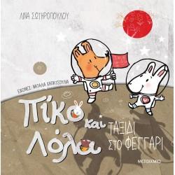 Ταξίδι στο φεγγάρι - Πίκο και Λόλα