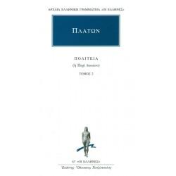 ΠΛΑΤΩΝ - Πολιτεία 2 - Βιβλία Γ΄-Δ΄