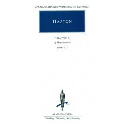 ΠΛΑΤΩΝ - Πολιτεία 3 - Βιβλία Ε΄-ΣΤ΄