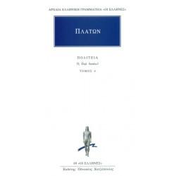 ΠΛΑΤΩΝ - Πολιτεία 4 - Βιβλία Ζ΄-Η΄