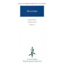 ΠΛΑΤΩΝ - Πολιτεία 5 - Βιβλία Θ΄-Ι΄
