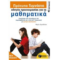 Πρότυπα Γυμνάσια - Οδηγός προετοιμασίας για τα Μαθηματικά