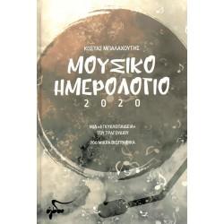 """Μουσικό ημερολόγιο 2020. Μια """"εγκυκλοπαίδεια"""" του τραγουδιού - 700 μικρά βιογραφικά"""