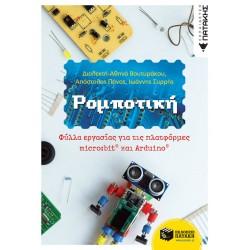 Ρομποτική - Φύλλα εργασίας για τις πλατφόρμες micro:bit® και Arduino®