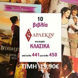 Σετ 10 βιβλίων της σειράς Κλασικά Άρλεκιν - Νο 441 έως 450
