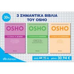 Σετ τριών σημαντικών βιβλίων του Osho