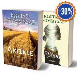 Σετ Κώστας Κρομμύδας - Ακάκιε + Εβόρα