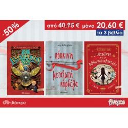 Σετ τριών παιδικών βιβλίων μεταφρασμένης λογοτεχνίας