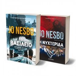 ΣΕΤ JO NESBO - ΤΟ ΒΑΣΙΛΕΙΟ + Η ΝΥΧΤΕΡΙΔΑ
