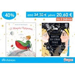 Σετ δύο παιδικών βιβλίων - Ο μικρός πρίγκιπας  + Ιλιάδα & Οδύσσεια - Κορίτσια που έγιναν μύθος