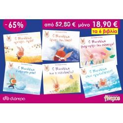 Σετ έξι παιδικών βιβλίων της σειράς Ναπολέων το χαρούμενο γουρουνάκι