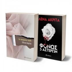 Σετ Έλενα Ακρίτα - Το σκισμένο τούλι + Φόνος 5 αστέρων