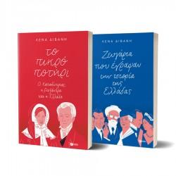Σετ δύο βιογραφικών βιβλίων της Λένας Διβάνη