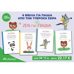 Σετ τεσσάρων παιδικών βιβλίων της σειράς Ζεν για παιδιά