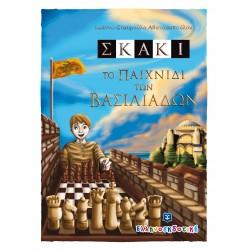 ΣΚΑΚΙ - Το παιχνίδι των βασιλιάδων