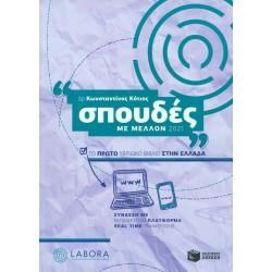 Σπουδές με μέλλον 2021 - Το πρώτο υβριδικό βιβλίο στην Ελλάδα