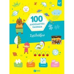 100 διασκεδαστικά παιχνίδια - Σχεδιάζω