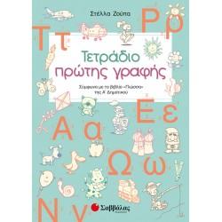 Τετράδιο πρώτης γραφής: Σύμφωνα με το βιβλίο «Γλώσσα» της Α' Δημοτικού