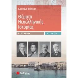 Θέματα Νεοελληνικής Ιστορίας Γ' Λυκείου α' τεύχος