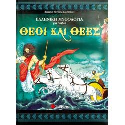 Θεοί & θεές Νο3 (ελληνική μυθολογία)