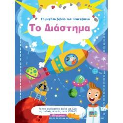 Το μεγάλο βιβλίο των απαντήσεων - Το Διάστημα