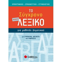 Το μικρό σύγχρονο λεξικό για μαθητές δημοτικού: Ορθογραφικό, ερμηνευτικό, ετυμολογικό