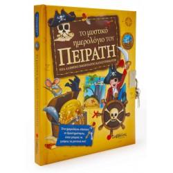 Το μυστικό ημερολόγιο του πειρατή: Ένα ημερολόγιο γεμάτο δραστηριότητες, όπου μπορείς να «κλειδώνεις» τα μυστικά σου!