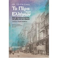 Το Πέρα των Ελλήνων - Στην Κωνσταντινούπολη του χθες και του σήμερα.