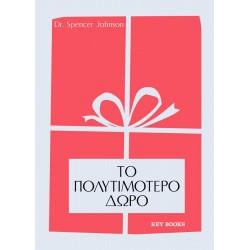 Το Πολυτιμότερο δώρο