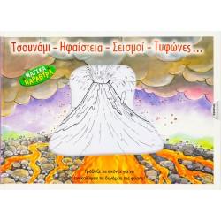 Τσουνάμι - Ηφαίστεια - Σεισμοί - Τυφώνες