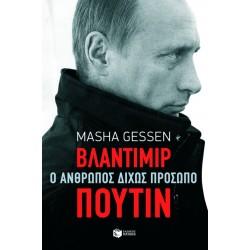 Βλαντίμιρ Πούτιν. Ο άνθρωπος δίχως πρόσωπο