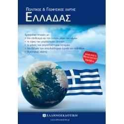 Χάρτης Ελλάδας Πολιτικός - Γεωφυσικός Διπλωμένος
