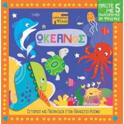 Χαρτονένιοι Φίλοι - Ωκεανός