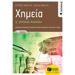 Χημεία Γ' Γενικού Λυκείου, Α' τόμος Ομάδας Προσανατολισμού Θετικών Σπουδών και Σπουδών Υγείας