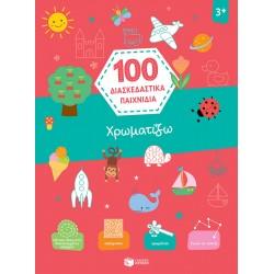 100 διασκεδαστικά παιχνίδια - Χρωματίζω
