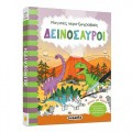 Παιδικά Βιβλία Ζωγραφικής